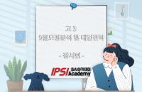 고3 9월모평분석 및 대입전략(정시편)