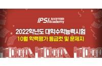 2021년 10월 학력평가 등급컷 & 문제지 및 해설지